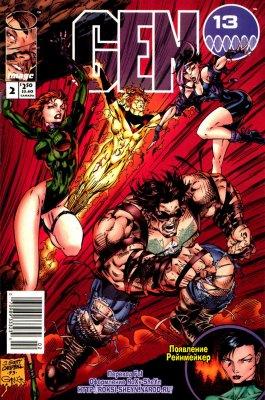 Серия комиксов Ген 13 №2