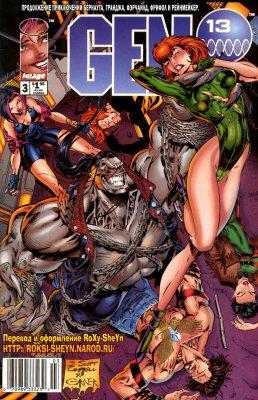 Серия комиксов Ген 13 №3