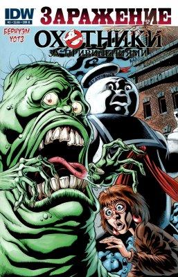 Серия комиксов Охотники за привидениями: Заражение №2