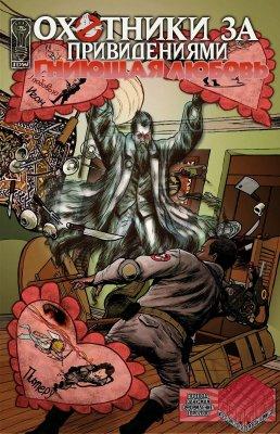 Серия комиксов Охотники за привидениями: Гниющая любовь