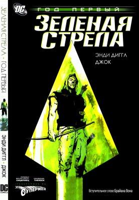 Серия комиксов Зеленая Стрела: Год Первый