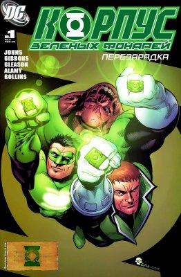 Серия комиксов Корпус Зеленых Фонарей: Перезарядка