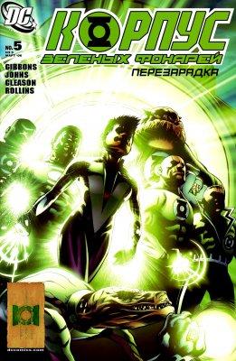 Серия комиксов Корпус Зеленых Фонарей: Перезарядка №5