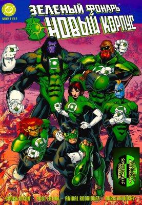 Серия комиксов Зеленый Фонарь Новый Корпус