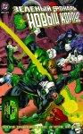 Обложка комикса Зеленый Фонарь Новый Корпус №2