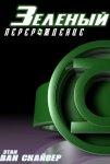 Обложка комикса Зелёный Фонарь: Возрождение №0