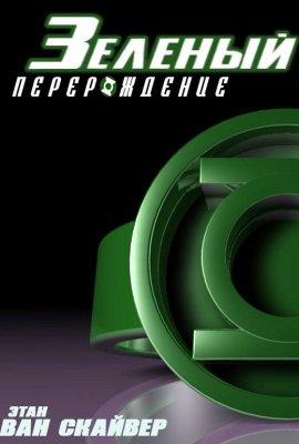 Серия комиксов Зелёный Фонарь: Возрождение