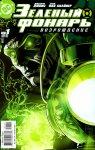 Обложка комикса Зелёный Фонарь: Возрождение №1