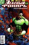 Обложка комикса Зелёный Фонарь: Возрождение №2
