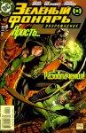 Обложка комикса Зелёный Фонарь: Возрождение №4