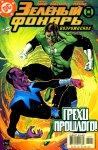 Обложка комикса Зелёный Фонарь: Возрождение №5
