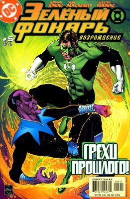 Серия комиксов Зелёный Фонарь: Возрождение №5