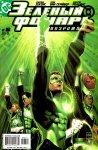 Обложка комикса Зелёный Фонарь: Возрождение №6