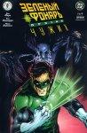 Обложка комикса Зелёный Фонарь против Чужих №1