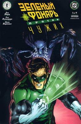 Серия комиксов Зелёный Фонарь против Чужих
