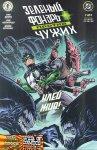 Обложка комикса Зелёный Фонарь против Чужих №2