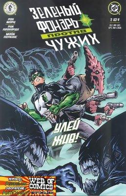 Серия комиксов Зелёный Фонарь против Чужих №2