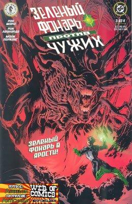 Серия комиксов Зелёный Фонарь против Чужих №4