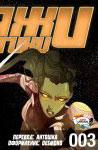 Обложка комикса Стражи Галактики Бесконечный Комикс №3