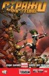 Обложка комикса Стражи Галактики   №2