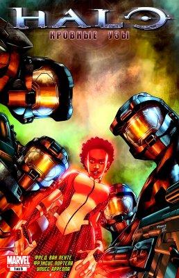 Серия комиксов Halo: Кровные Узы