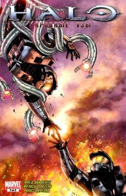 Серия комиксов Halo: Кровные Узы №2