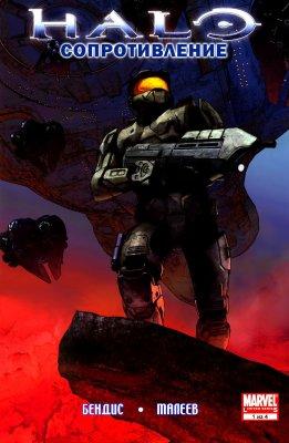 Серия комиксов Halo: Сопротивление