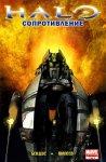 Обложка комикса Halo: Сопротивление №2
