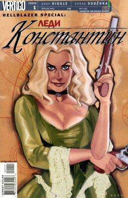 Серия комиксов Посланник Ада Спецвыпуск: Леди Константин
