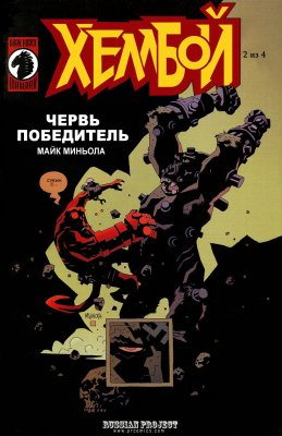 Серия комиксов Хеллбой: Червь Победитель №2