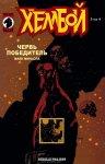 Обложка комикса Хеллбой: Червь Победитель №3