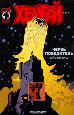 Серия комиксов Хеллбой: Червь Победитель №4