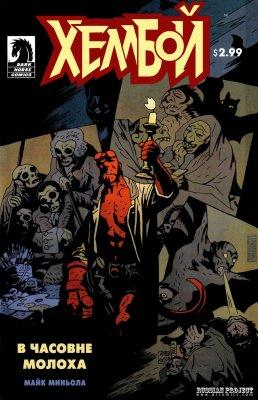 Серия комиксов Хеллбой: В Часовне Молоха