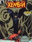 Обложка комикса Хеллбой: Семя Разрушения №3