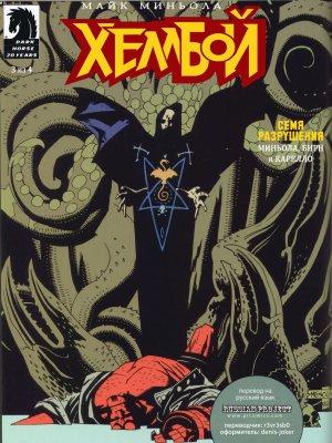 Серия комиксов Хеллбой: Семя Разрушения №3