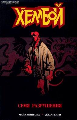 Серия комиксов Хеллбой: Семя Разрушения (TPB)