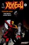 Обложка комикса Хеллбой: Пробуждение Дьявола