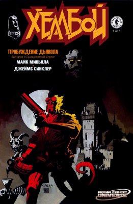 Серия комиксов Хеллбой: Пробуждение Дьявола