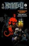 Обложка комикса Хеллбой: Пробуждение Дьявола №2