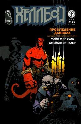 Серия комиксов Хеллбой: Пробуждение Дьявола №2
