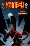 Хеллбой: Пробуждение Дьявола №3