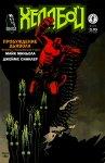 Обложка комикса Хеллбой: Пробуждение Дьявола №4
