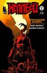Обложка комикса Хеллбой: Пробуждение Дьявола №5