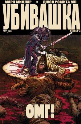 Серия комиксов Убивашка №3