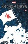 Обложка комикса Бесконечность №6
