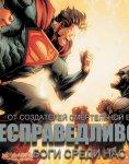 Обложка комикса Несправедливость: Боги Среди Нас №5