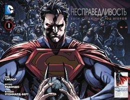 Серия комиксов Несправедливость: Год Второй