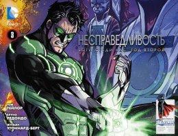 Серия комиксов Несправедливость: Год Второй №3