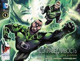Серия комиксов Несправедливость: Год Второй №5