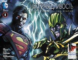 Серия комиксов Несправедливость: Год Второй №8